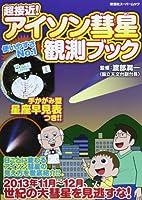 超接近!アイソン彗星観測ブック (双葉社スーパームック)