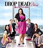 私はラブ・リーガル DROP DEAD Diva シーズン1(SPO海ドラ☆スマートDVD-BOXコレクション)[DVD]