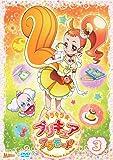 キラキラ☆プリキュアアラモードvol.3 [DVD]