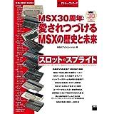 MSXアソシエーション (著) (14)新品:   ¥ 91