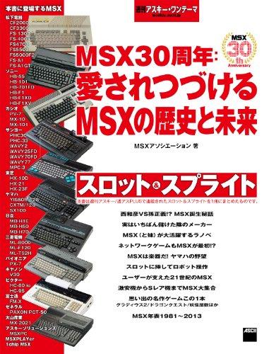 週刊アスキー・ワンテーマ MSX30周年:愛されつづけるMSXの歴史と未来 (―)の詳細を見る