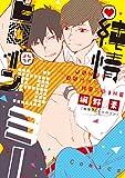純情ダミーヒロイン (G-Lish Comics)