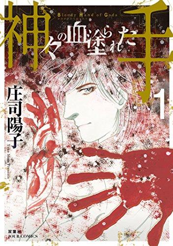 神々の血塗られた手 : 1 (ジュールコミックス)