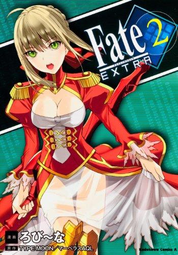 フェイト/エクストラ (2) (カドカワコミックスAエース)の詳細を見る