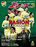 Jリーグサッカーキング2018年 05月号 [雑誌]