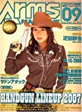 Arms MAGAZINE (アームズマガジン) 2007年 09月号 [雑誌]