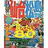 るるぶ仙台 松島 宮城'14 (国内シリーズ)