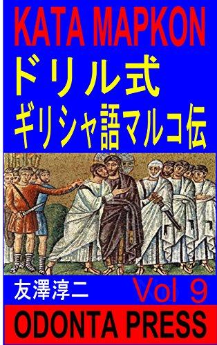 ドリル式ギリシャ語マルコ伝読解 第9巻