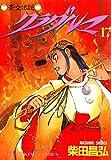 クラダルマ 斎女伝説 (17) (ヤングキングコミックス)