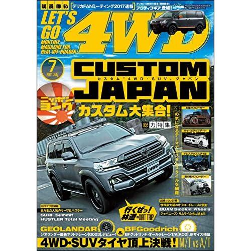 LET'S GO 4WD【レッツゴー4WD】2017年7月号 [雑誌]
