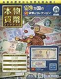 本物の貨幣コレクション(89) 2020年 5/20 号 [雑誌]