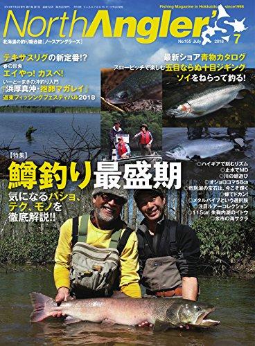 North Angler's 2018年7月号 (2018-06-08) [雑誌]