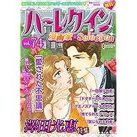 ハーレクイン 漫画家セレクション vol.74 (ハーレクインコミックス)