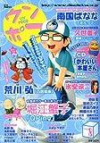 ウンポコ vol.8 (ディアプラスコミックス)
