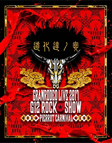 「GRANRODEO LIVE 2017 G12 ROCK☆...