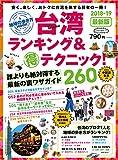 地球の歩き方MOOK 台湾ランキング&マル得テクニック2018-19 (地球の歩き方ムック)