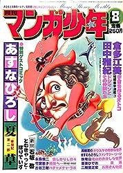 月刊 マンガ少年 1979年8月号