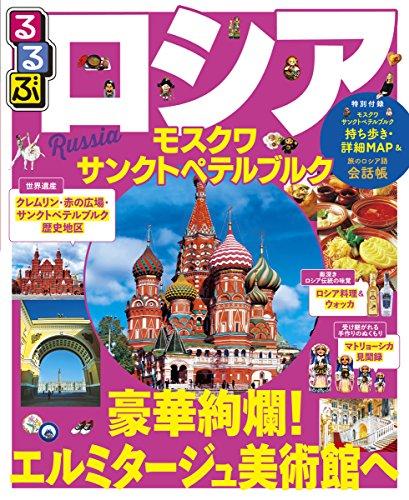るるぶロシア モスクワ・サンクトペテルブルク (るるぶ情報版海外)