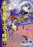 美貌の魔都・ふたり晴明 (1) (ウィングス・コミックス)