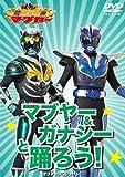 「マブヤー&ガナシーと踊ろう!」 [DVD]