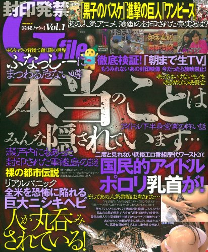 封印発禁 G file Vol.1 (ミリオンムック 85)