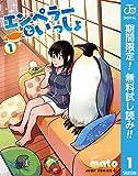 エンペラーといっしょ【期間限定無料】 1 (ジャンプコミックスDIGITAL)