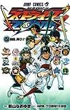 ストライクZONE! 5 (ジャンプコミックス)