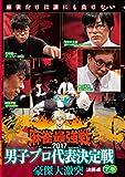 麻雀最強戦2017 男子プロ代表決定戦 豪傑大激突 下巻[DVD]