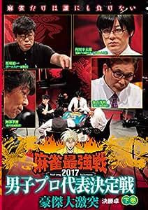 麻雀最強戦2017 男子プロ豪傑大激突 下巻 [DVD]