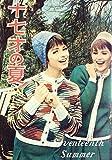 十七才の夏 (1956年)