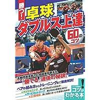 勝つ! 卓球 ダブルス上達 60のコツ (コツがわかる本!)