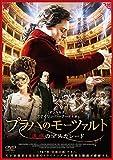 プラハのモーツァルト 誘惑のマスカレード DVD[DVD]
