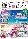 月刊Pianoプレミアム 極上のピアノ2018春夏号