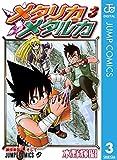 メタリカメタルカ 3 (ジャンプコミックスDIGITAL)