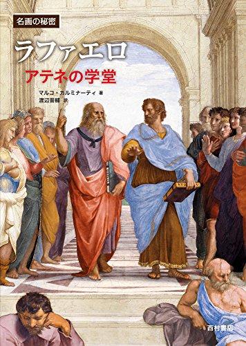 ラファエロ―アテネの学堂 (名画の秘密)