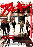 アナーキー [DVD]