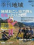 季刊地域第18号 2014年 08月号 [雑誌]