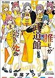 推しが武道館いってくれたら死ぬ コミック 1-4巻セット