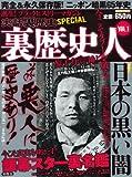 裏歴史人 VOL.1 (ミリオンムック 60)