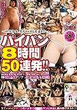 ~ロリ美少女、黒ギャルから若妻まで~ パイパン8時間50連発!! [DVD]