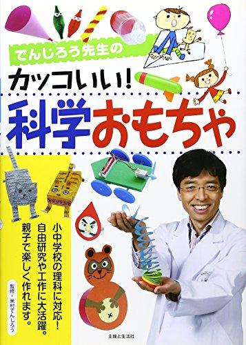 でんじろう先生のカッコいい!科学おもちゃの詳細を見る