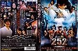 252 生存者あり [伊藤英明/内野聖陽]|中古DVD [レンタル落ち] [DVD]
