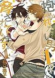 「抱かれたい男1位に脅されています」4巻/桜日梯子