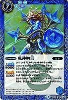 バトルスピリッツ 風神明王(レア) / 十二神皇編 第1章 / シングルカード BS35-065