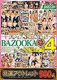 【特選アウトレット】 大人気35タイトル厳選!! BAZOOKA夢の妄想企画4時間 / BAZOOKA(バズーカ) [DVD]