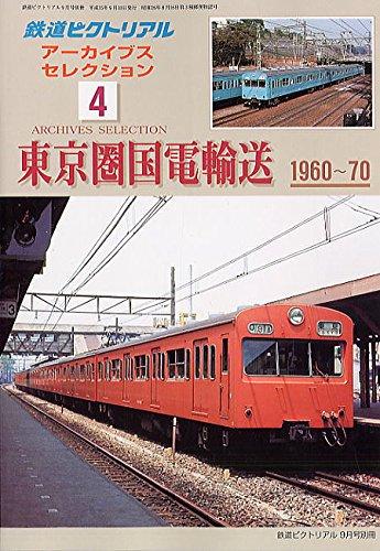 鉄道ピクトリアル アーカイブセレクション4 東京圏国電輸送 1960-70 (鉄道ピクトリアル)