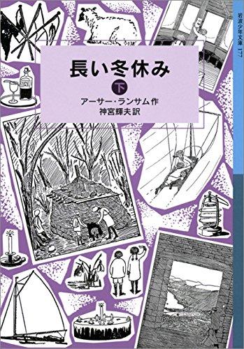 長い冬休み (下) (岩波少年文庫ランサム・サーガ)の詳細を見る