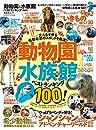 動物園&水族館ベストランキング 最新版 (晋遊舎ムック)