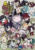 「刀剣乱舞-ONLINE-」アンソロジーコミック『4コマらんぶっ弐』 (単行本コミックス) 画像