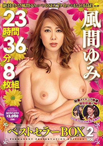 風間ゆみベストセラーBOX Vol.2 23時間36分8枚組 セレブの友 [DVD]